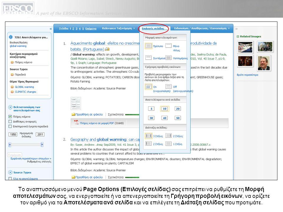 Tο αναπτυσσόμενο μενού Page Options (Επιλογές σελίδας) σας επιτρέπει να ρυθμίζετε τη Μορφή αποτελεσμάτων σας, να ενεργοποιείτε ή να απενεργοποιείτε τη Γρήγορη προβολή εικόνων, να ορίζετε τον αριθμό για τα Αποτελέσματα ανά σελίδα και να επιλέγετε τη Διάταξη σελίδας που προτιμάτε.