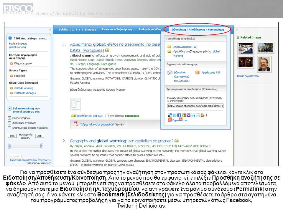 Για να προσθέσετε ένα σύνδεσμο προς την αναζήτηση στον προσωπικό σας φάκελο, κάντε κλικ στο Ειδοποίηση/Αποθήκευση/Κοινοποίηση.