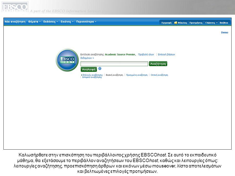 Καλωσήρθατε στην επισκόπηση του περιβάλλοντος χρήσης EBSCOhost.