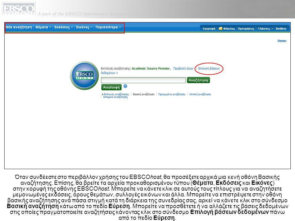 Όταν συνδέεστε στο περιβάλλον χρήσης του EBSCOhost, θα προσέξετε αρχικά μια κενή οθόνη Βασικής αναζήτησης.