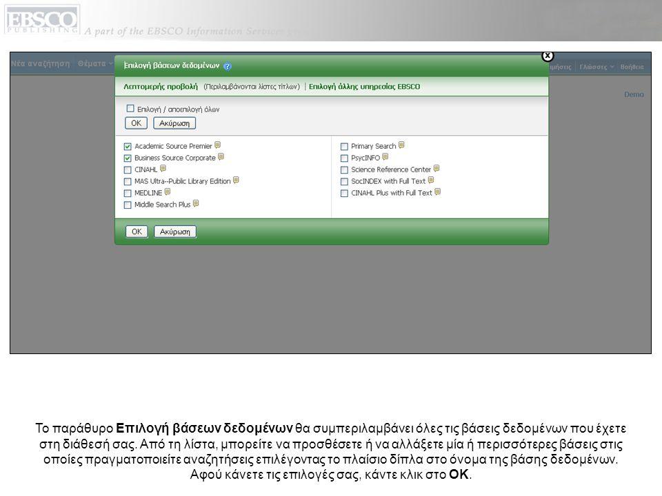 Το παράθυρο Επιλογή βάσεων δεδομένων θα συμπεριλαμβάνει όλες τις βάσεις δεδομένων που έχετε στη διάθεσή σας.