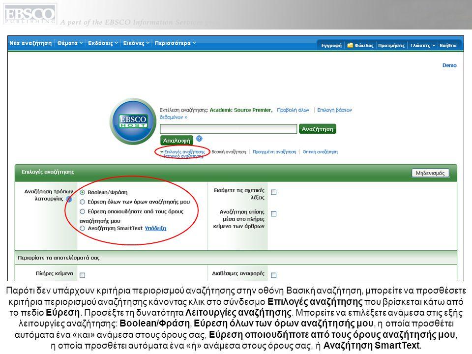 Παρότι δεν υπάρχουν κριτήρια περιορισμού αναζήτησης στην οθόνη Βασική αναζήτηση, μπορείτε να προσθέσετε κριτήρια περιορισμού αναζήτησης κάνοντας κλικ στο σύνδεσμο Επιλογές αναζήτησης που βρίσκεται κάτω από το πεδίο Εύρεση.