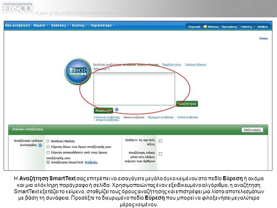 Η Αναζήτηση SmartText σας επιτρέπει να εισαγάγετε μεγάλο όγκο κειμένου στο πεδίο Εύρεση ή ακόμα και μια ολόκληρη παράγραφο ή σελίδα.