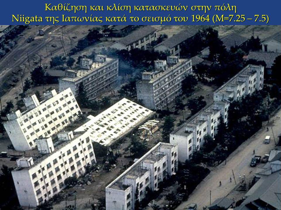 Καθίζηση και κλίση κατασκευών στην πόλη Niigata της Ιαπωνίας κατά το σεισμό του 1964 (Μ=7.25 – 7.5)