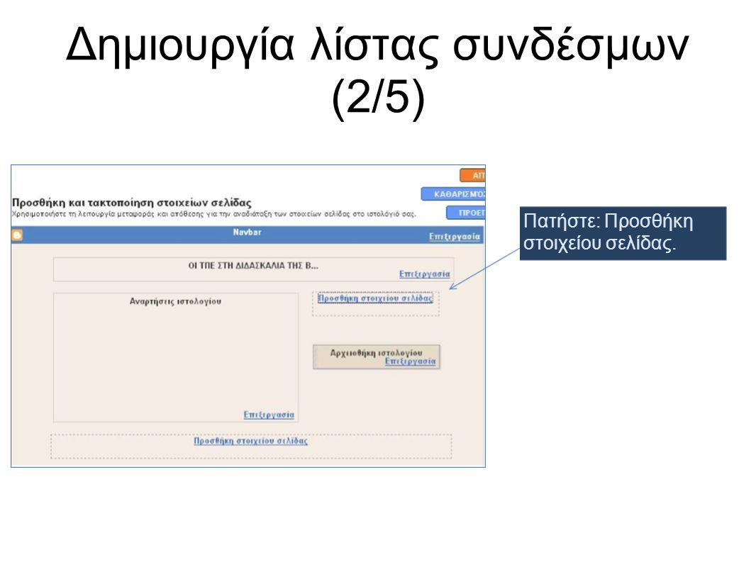 Δημιουργία λίστας συνδέσμων (2/5) Πατήστε: Προσθήκη στοιχείου σελίδας.