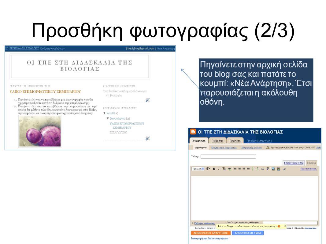 Προσθήκη φωτογραφίας (2/3) Πηγαίνετε στην αρχική σελίδα του blog σας και πατάτε το κουμπί: «Νέα Ανάρτηση».
