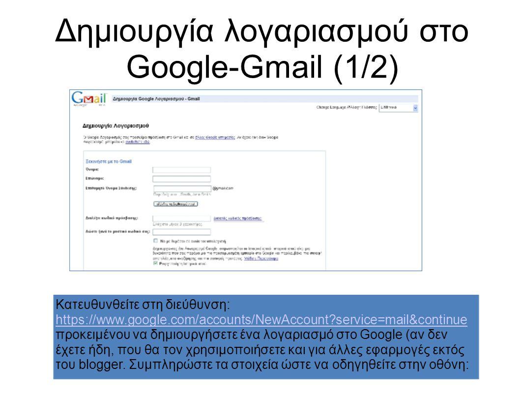 Δημιουργία λογαριασμού στο Google-Gmail (1/2) Κατευθυνθείτε στη διεύθυνση: https://www.google.com/accounts/NewAccount?service=mail&continue https://www.google.com/accounts/NewAccount?service=mail&continue προκειμένου να δημιουργήσετε ένα λογαριασμό στο Google (αν δεν έχετε ήδη, που θα τον χρησιμοποιήσετε και για άλλες εφαρμογές εκτός του blogger.