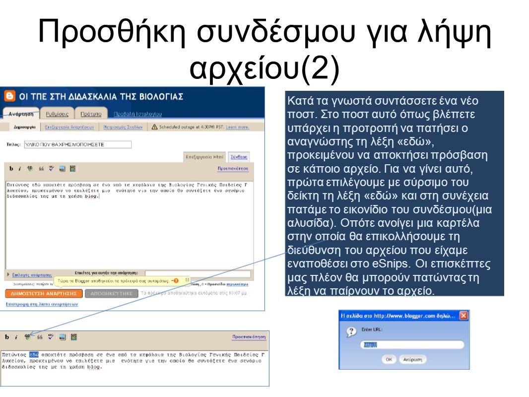 Προσθήκη συνδέσμου για λήψη αρχείου(2) Κατά τα γνωστά συντάσσετε ένα νέο ποστ.