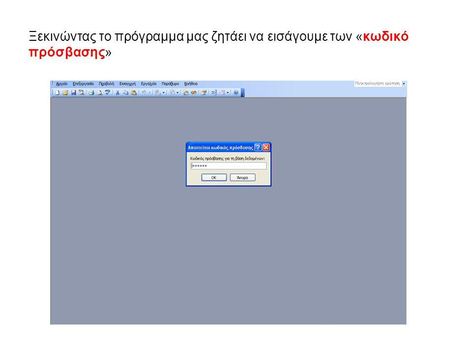Ξεκινώντας το πρόγραμμα μας ζητάει να εισάγουμε των «κωδικό πρόσβασης» ******