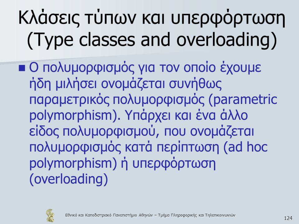 Εθνικό και Καποδιστριακό Πανεπιστήμιο Αθηνών – Τμήμα Πληροφορικής και Τηλεπικοινωνιών 124 Κλάσεις τύπων και υπερφόρτωση (Type classes and overloading)