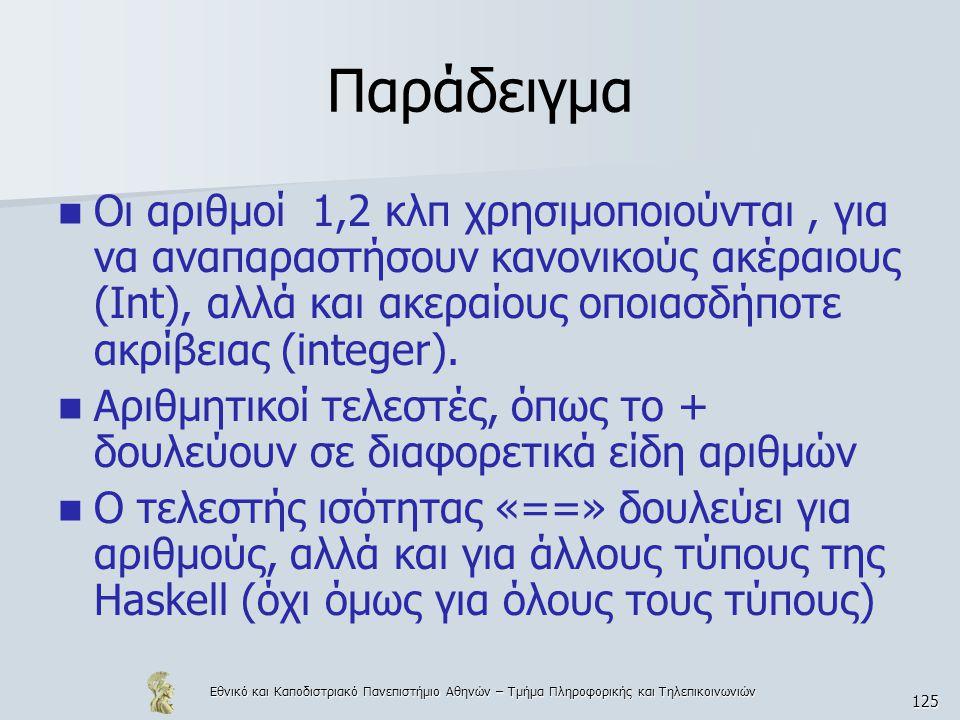Εθνικό και Καποδιστριακό Πανεπιστήμιο Αθηνών – Τμήμα Πληροφορικής και Τηλεπικοινωνιών 125 Παράδειγμα  Οι αριθμοί 1,2 κλπ χρησιμοποιούνται, για να ανα
