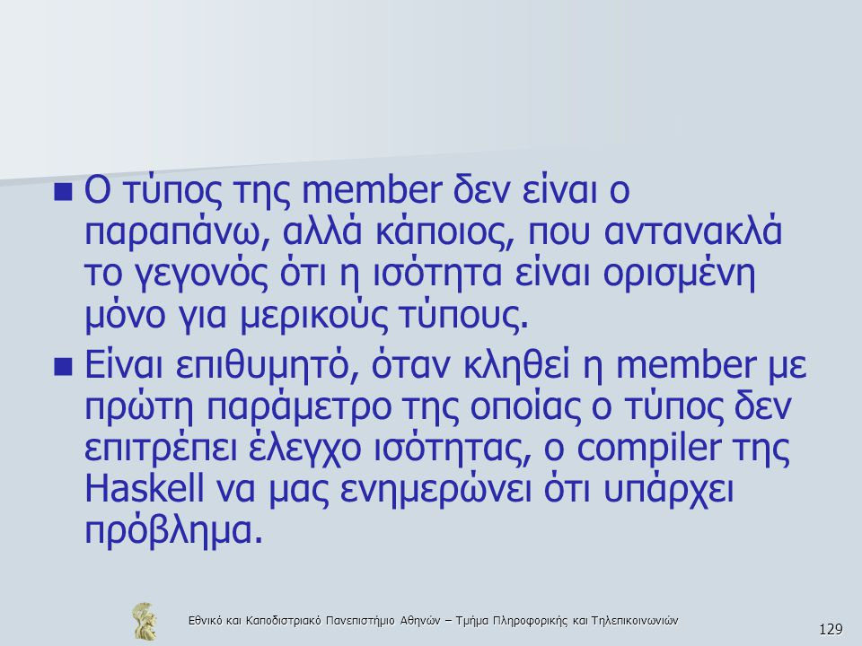 Εθνικό και Καποδιστριακό Πανεπιστήμιο Αθηνών – Τμήμα Πληροφορικής και Τηλεπικοινωνιών 129  Ο τύπος της member δεν είναι ο παραπάνω, αλλά κάποιος, που αντανακλά το γεγονός ότι η ισότητα είναι ορισμένη μόνο για μερικούς τύπους.