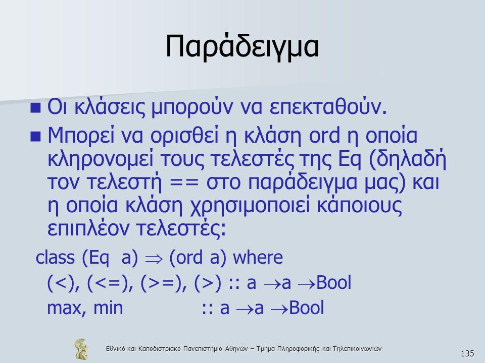 Εθνικό και Καποδιστριακό Πανεπιστήμιο Αθηνών – Τμήμα Πληροφορικής και Τηλεπικοινωνιών 135 Παράδειγμα  Οι κλάσεις μπορούν να επεκταθούν.