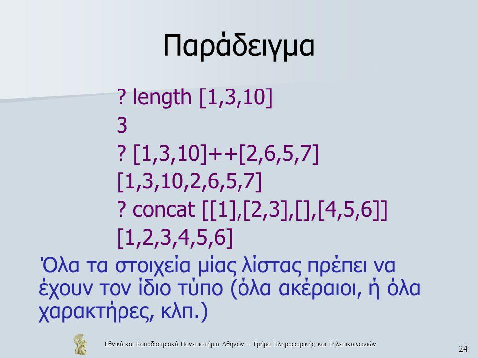 Εθνικό και Καποδιστριακό Πανεπιστήμιο Αθηνών – Τμήμα Πληροφορικής και Τηλεπικοινωνιών 24 Παράδειγμα ? length [1,3,10] 3 ? [1,3,10]++[2,6,5,7] [1,3,10,