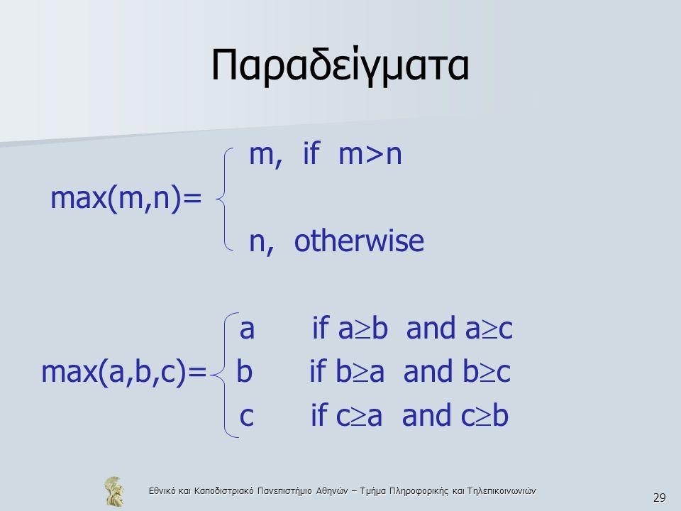 Εθνικό και Καποδιστριακό Πανεπιστήμιο Αθηνών – Τμήμα Πληροφορικής και Τηλεπικοινωνιών 29 Παραδείγματα m, if m>n max(m,n)= n, otherwise a if a  b and a  c max(a,b,c)= b if b  a and b  c c if c  a and c  b