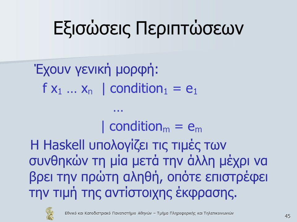 Εθνικό και Καποδιστριακό Πανεπιστήμιο Αθηνών – Τμήμα Πληροφορικής και Τηλεπικοινωνιών 45 Εξισώσεις Περιπτώσεων Έχουν γενική μορφή: f x 1 … x n | condi