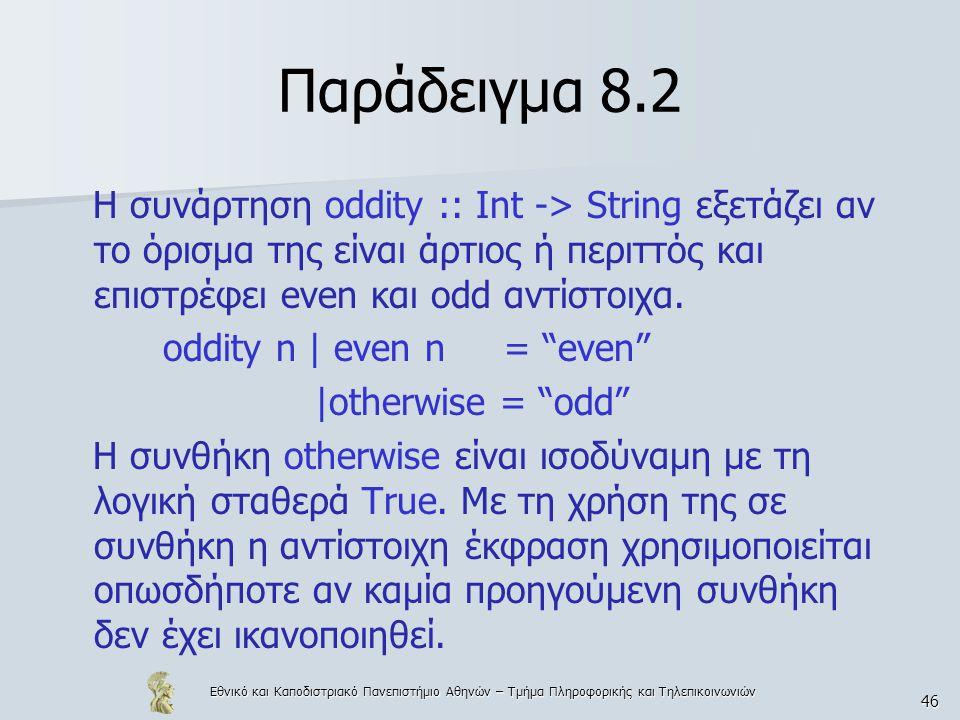Εθνικό και Καποδιστριακό Πανεπιστήμιο Αθηνών – Τμήμα Πληροφορικής και Τηλεπικοινωνιών 46 Παράδειγμα 8.2 Η συνάρτηση oddity :: Int -> String εξετάζει α