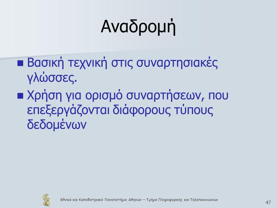 Εθνικό και Καποδιστριακό Πανεπιστήμιο Αθηνών – Τμήμα Πληροφορικής και Τηλεπικοινωνιών 47 Αναδρομή  Βασική τεχνική στις συναρτησιακές γλώσσες.  Χρήση