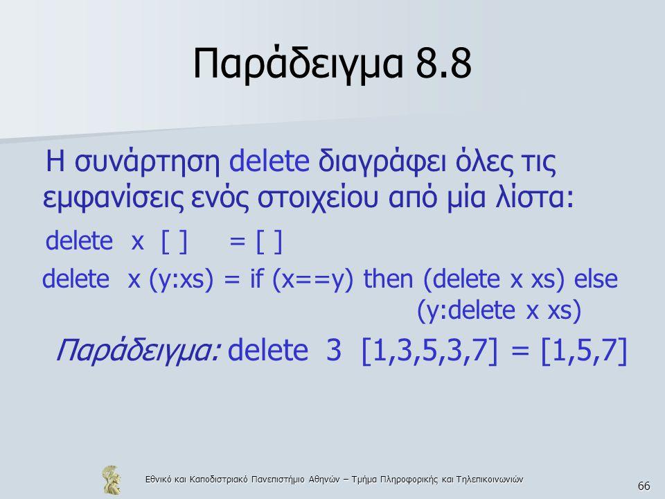 Εθνικό και Καποδιστριακό Πανεπιστήμιο Αθηνών – Τμήμα Πληροφορικής και Τηλεπικοινωνιών 66 Παράδειγμα 8.8 Η συνάρτηση delete διαγράφει όλες τις εμφανίσε