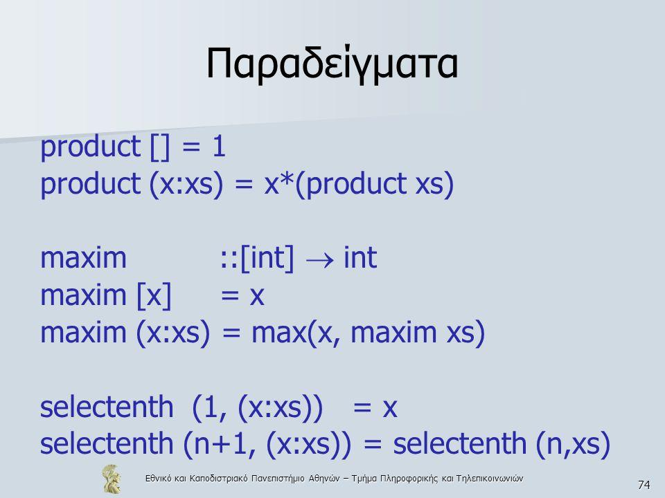 Εθνικό και Καποδιστριακό Πανεπιστήμιο Αθηνών – Τμήμα Πληροφορικής και Τηλεπικοινωνιών 74 Παραδείγματα product [] = 1 product (x:xs) = x*(product xs) m