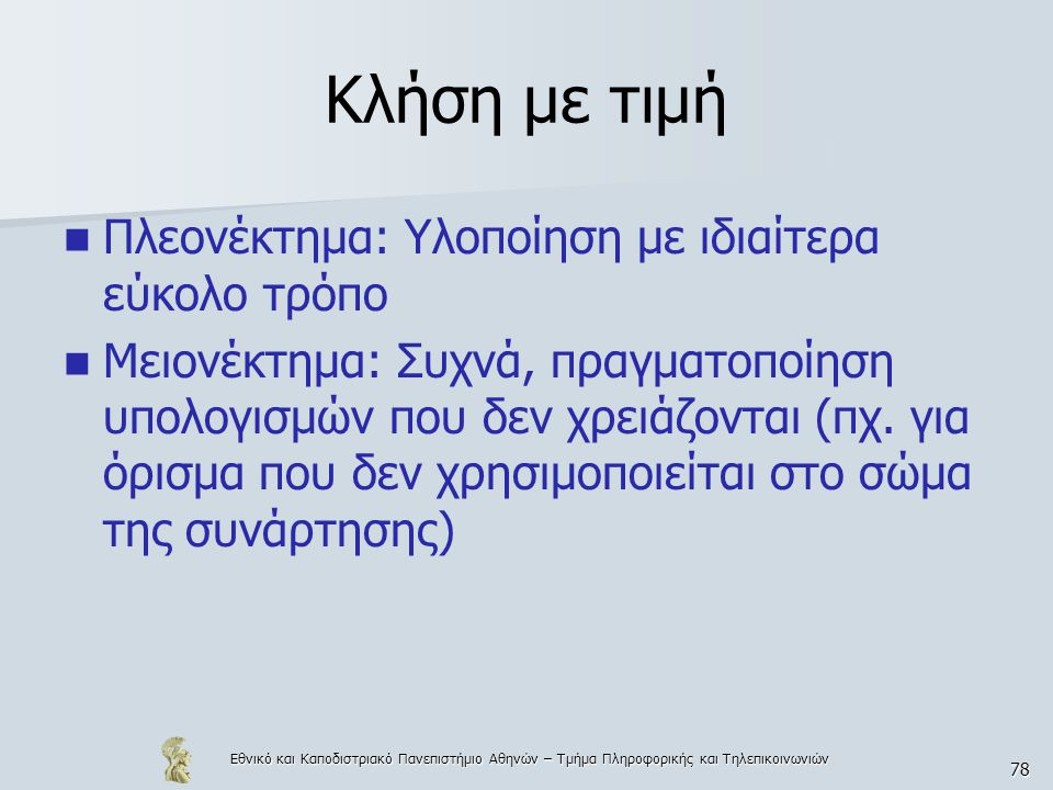 Εθνικό και Καποδιστριακό Πανεπιστήμιο Αθηνών – Τμήμα Πληροφορικής και Τηλεπικοινωνιών 78 Κλήση με τιμή  Πλεονέκτημα: Υλοποίηση με ιδιαίτερα εύκολο τρ