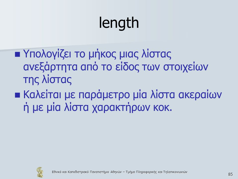 Εθνικό και Καποδιστριακό Πανεπιστήμιο Αθηνών – Τμήμα Πληροφορικής και Τηλεπικοινωνιών 85 length  Υπολογίζει το μήκος μιας λίστας ανεξάρτητα από το εί