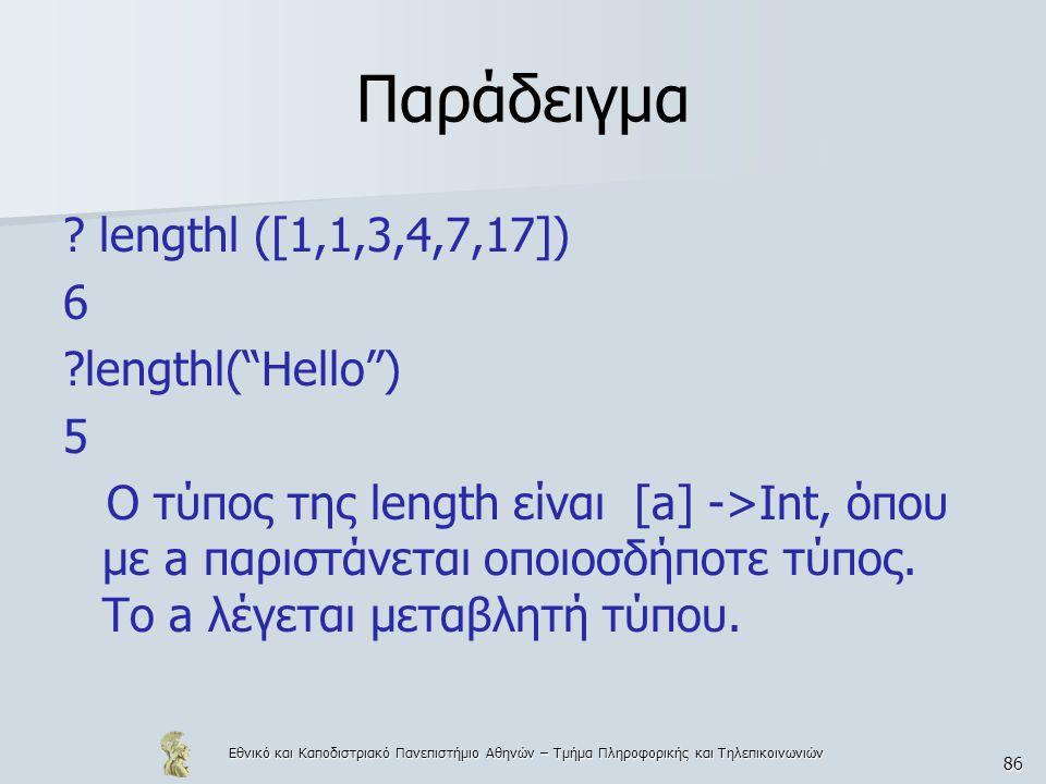 """Εθνικό και Καποδιστριακό Πανεπιστήμιο Αθηνών – Τμήμα Πληροφορικής και Τηλεπικοινωνιών 86 Παράδειγμα ? lengthl ([1,1,3,4,7,17]) 6 ?lengthl(""""Hello"""") 5 O"""