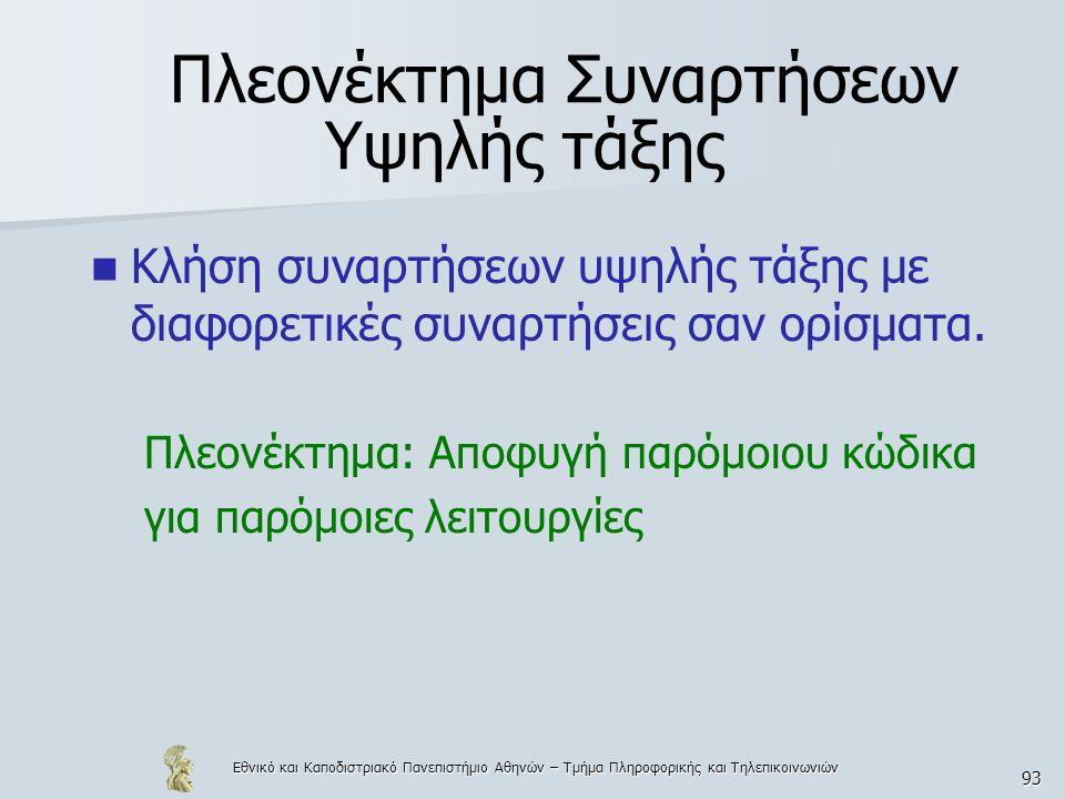 Εθνικό και Καποδιστριακό Πανεπιστήμιο Αθηνών – Τμήμα Πληροφορικής και Τηλεπικοινωνιών 93 Πλεονέκτημα Συναρτήσεων Υψηλής τάξης  Κλήση συναρτήσεων υψηλ