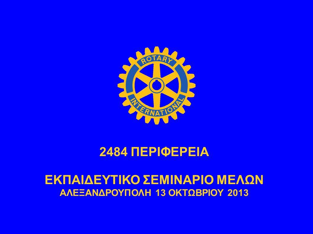 2484 ΠΕΡΙΦΕΡΕΙΑ ΕΚΠΑΙΔΕΥΤΙΚΟ ΣΕΜΙΝΑΡΙΟ ΜΕΛΩΝ ΑΛΕΞΑΝΔΡΟΥΠΟΛΗ 13 ΟΚΤΩΒΡΙΟΥ 2013