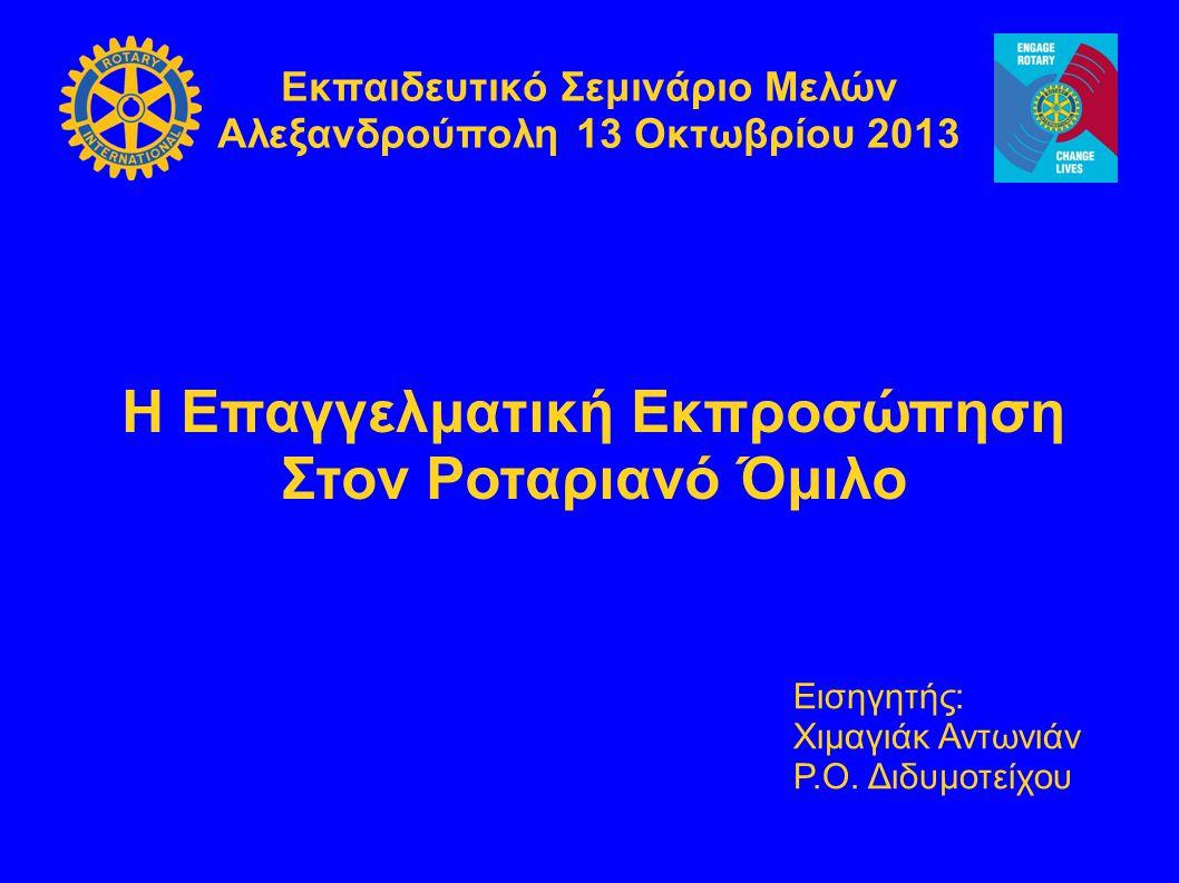 Η Επαγγελματική Εκπροσώπηση Στον Ροταριανό Όμιλο Εισηγητής: Χιμαγιάκ Αντωνιάν Ρ.Ο.