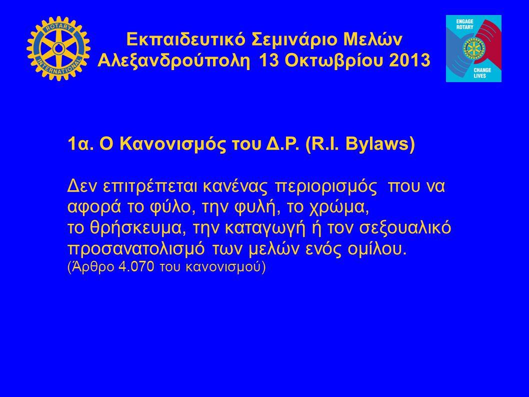 1α. Ο Κανονισμός του Δ.Ρ. (R.I.