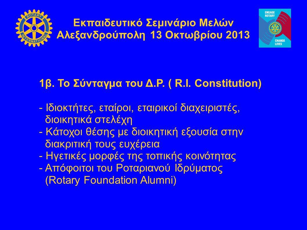 1β. Το Σύνταγμα του Δ.Ρ. ( R.I.