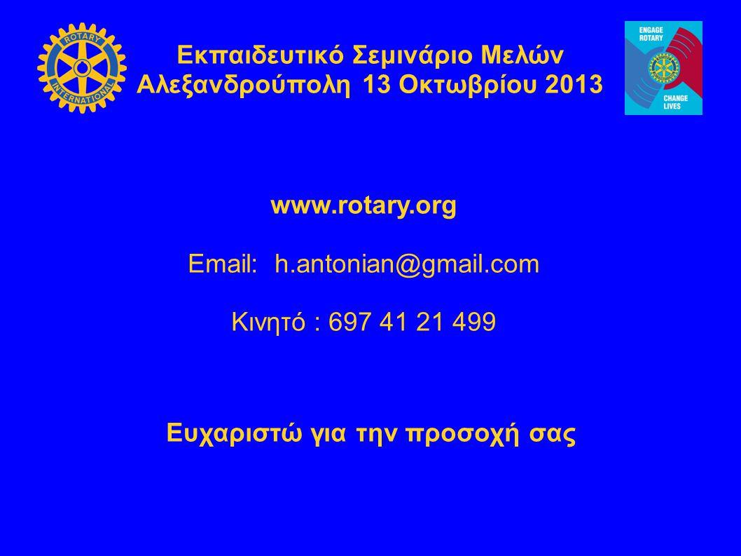 Εκπαιδευτικό Σεμινάριο Μελών Αλεξανδρούπολη 13 Οκτωβρίου 2013 www.rotary.org Email: h.antonian@gmail.com Κινητό : 697 41 21 499 Ευχαριστώ για την προσοχή σας