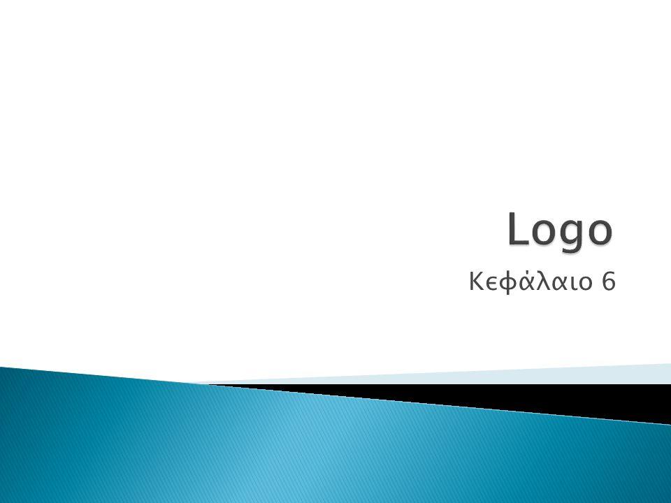  Η γλώσσα LOGO έχει σκοπό να κάνει τη δύναμη των υπολογιστών προσιτή σε όλους.