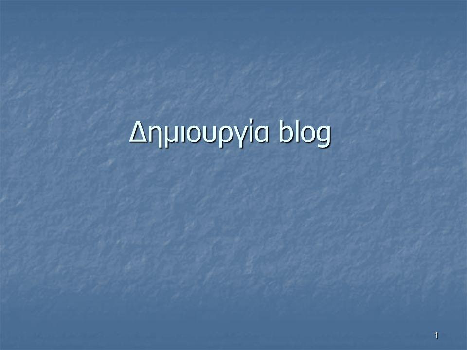 1 Δημιουργία blog