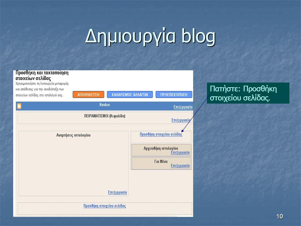10 Δημιουργία blog Πατήστε: Προσθήκη στοιχείου σελίδας.