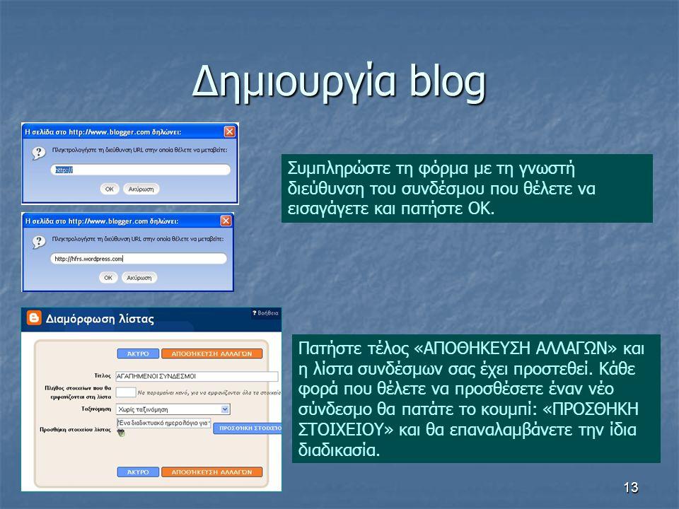 13 Δημιουργία blog Συμπληρώστε τη φόρμα με τη γνωστή διεύθυνση του συνδέσμου που θέλετε να εισαγάγετε και πατήστε ΟΚ.