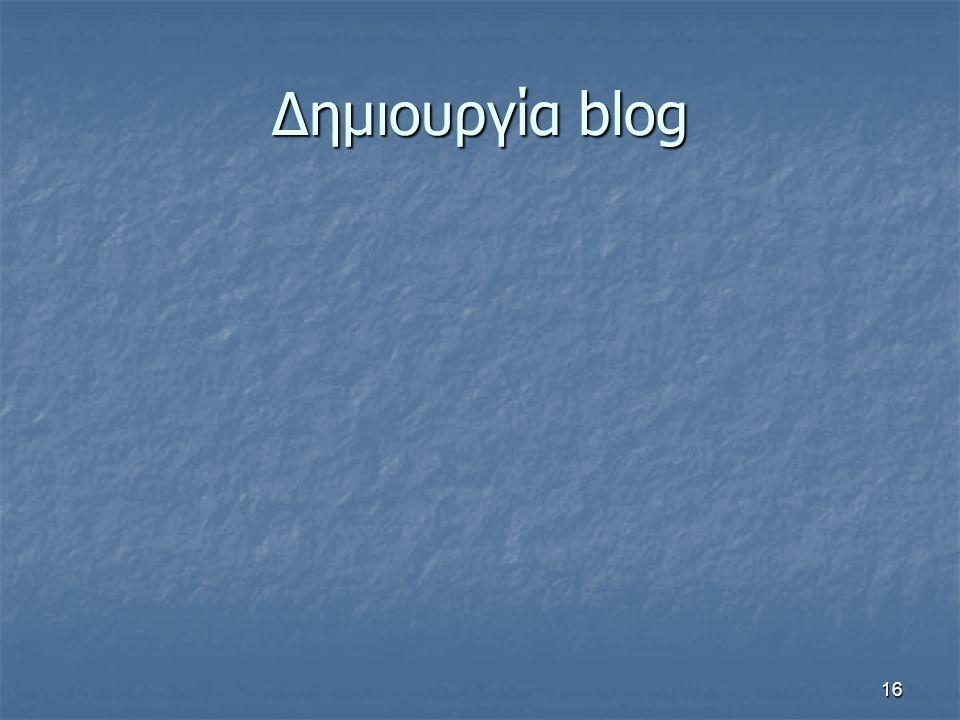 16 Δημιουργία blog