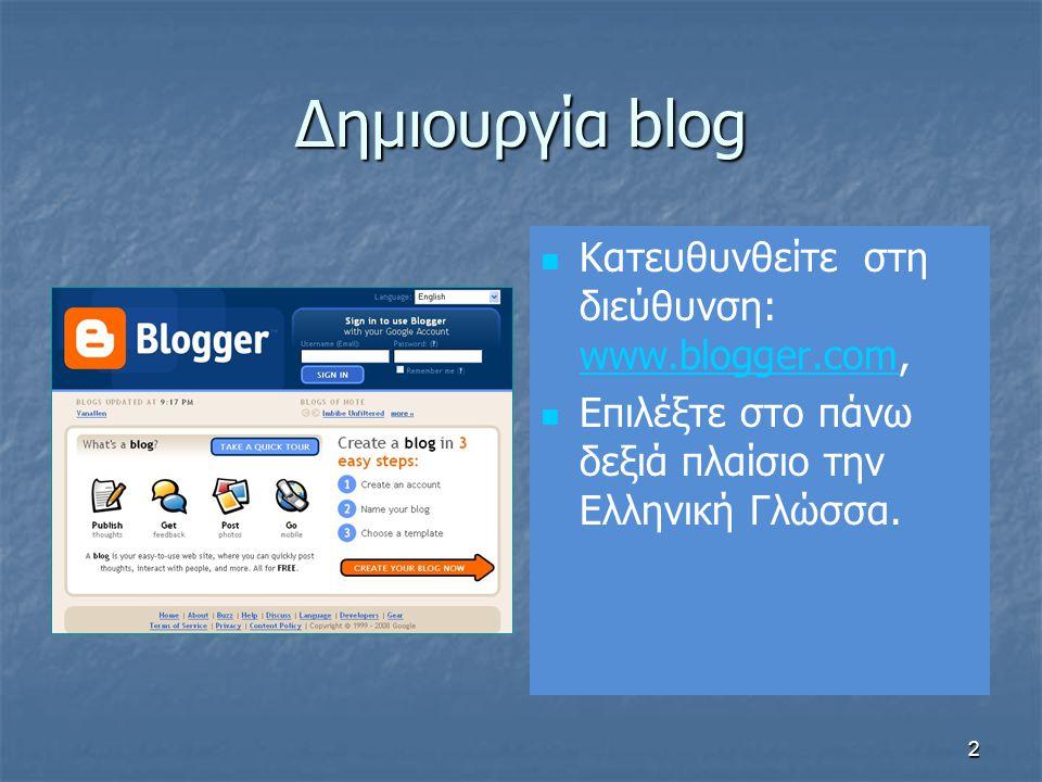 2   Κατευθυνθείτε στη διεύθυνση: www.blogger.com, www.blogger.com   Επιλέξτε στο πάνω δεξιά πλαίσιο την Ελληνική Γλώσσα.