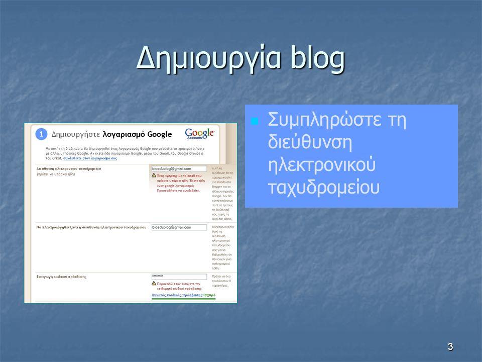 3 Δημιουργία blog   Συμπληρώστε τη διεύθυνση ηλεκτρoνικού ταχυδρομείου