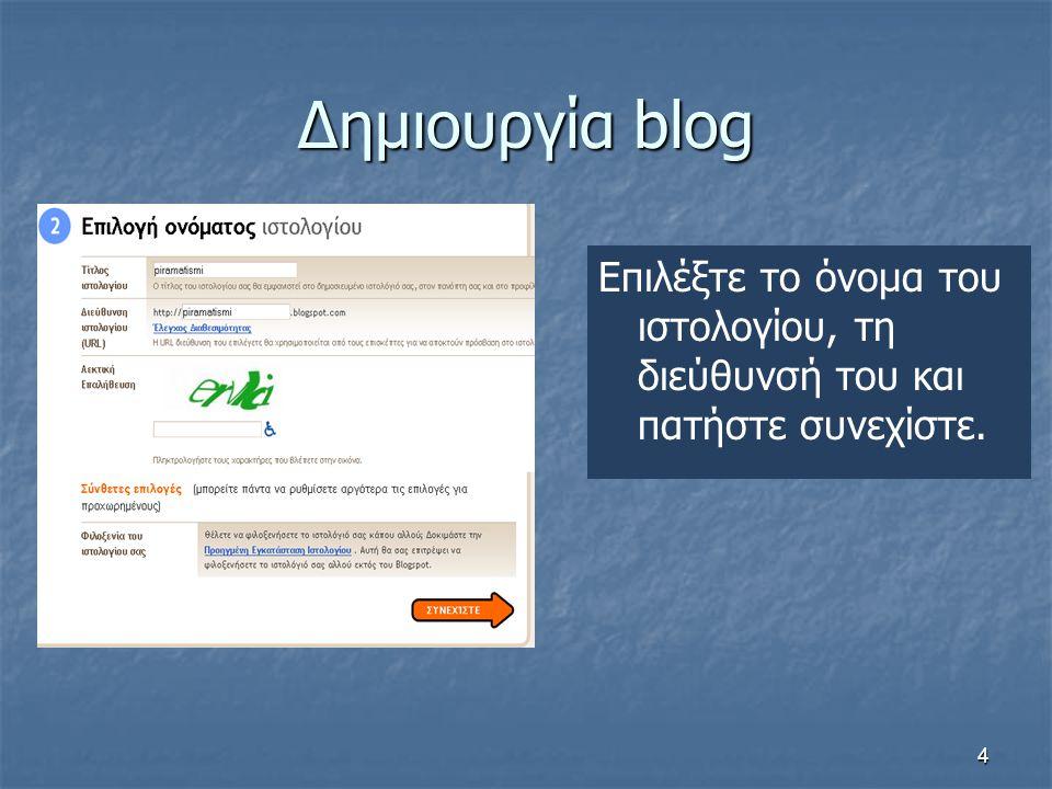 4 Δημιουργία blog Επιλέξτε το όνομα του ιστολογίου, τη διεύθυνσή του και πατήστε συνεχίστε.