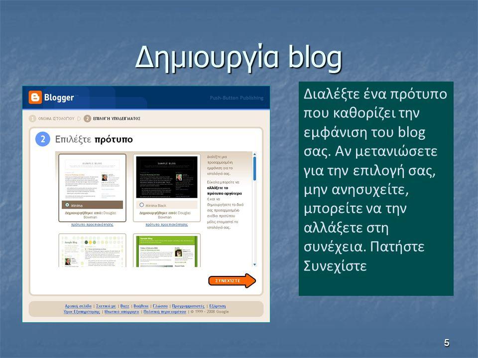 5 Δημιουργία blog Διαλέξτε ένα πρότυπο που καθορίζει την εμφάνιση του blog σας. Αν μετανιώσετε για την επιλογή σας, μην ανησυχείτε, μπορείτε να την αλ
