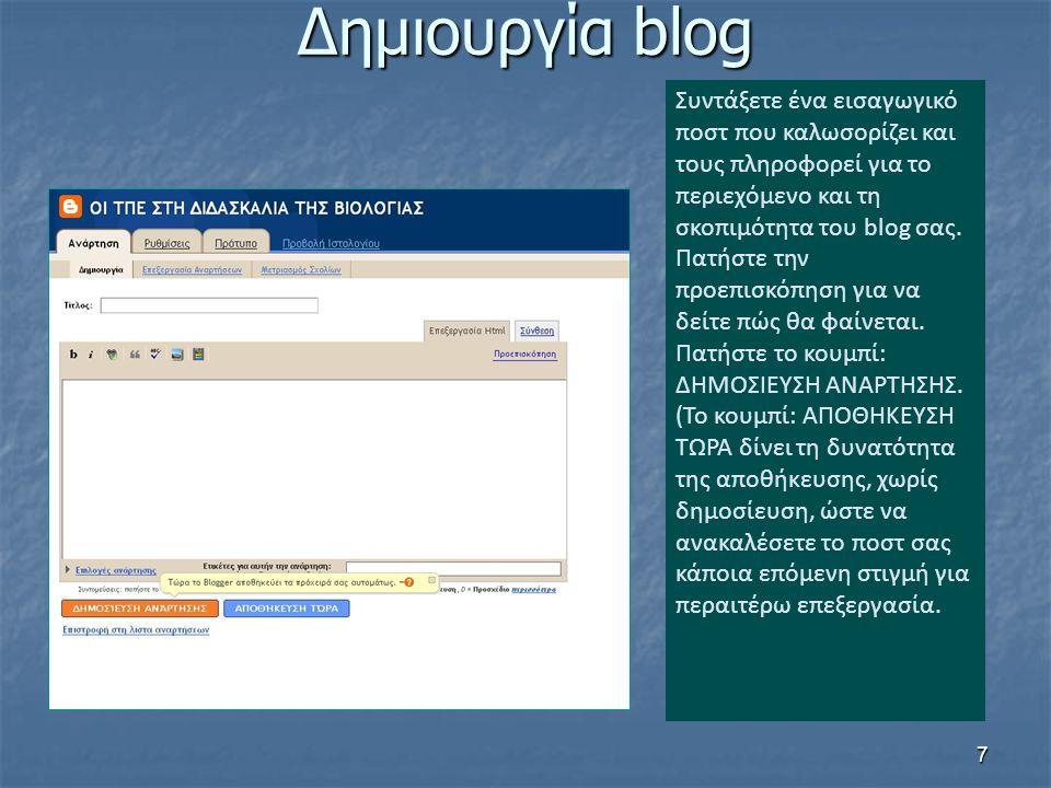 7 Δημιουργία blog Συντάξετε ένα εισαγωγικό ποστ που καλωσορίζει και τους πληροφορεί για το περιεχόμενο και τη σκοπιμότητα του blog σας.