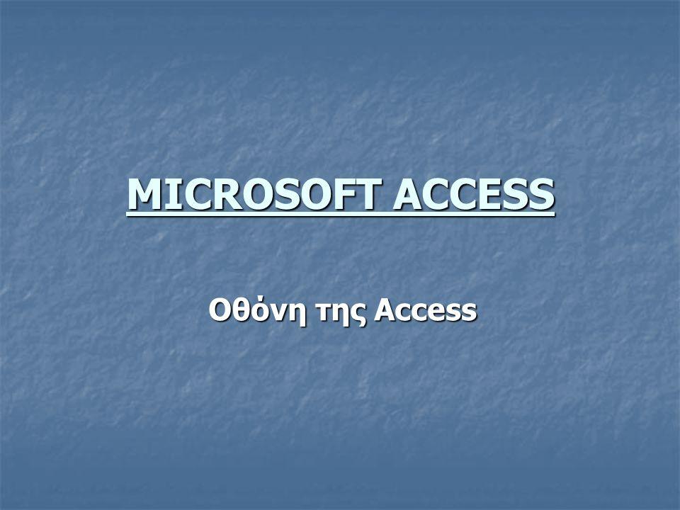 MICROSOFT ACCESS Οθόνη της Access