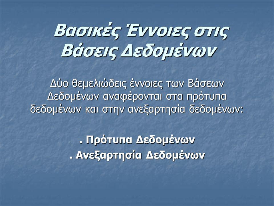Η έκθεση, αφού δημιουργηθεί, εμφανίζεται σε προβολή «Προεπισκόπησης Εκτύπωσης».