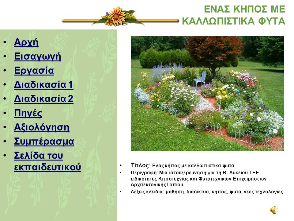 ΕΝΑΣ ΚΗΠΟΣ ΜΕ ΚΑΛΛΩΠΙΣΤΙΚΑ ΦΥΤΑ •Τίτλος : Ένας κήπος με καλλωπιστικά φυτά •Περιγραφή: Μια ιστοεξερεύνηση για τη Β΄ Λυκείου ΤΕΕ, ειδικότητες Κηποτεχνία