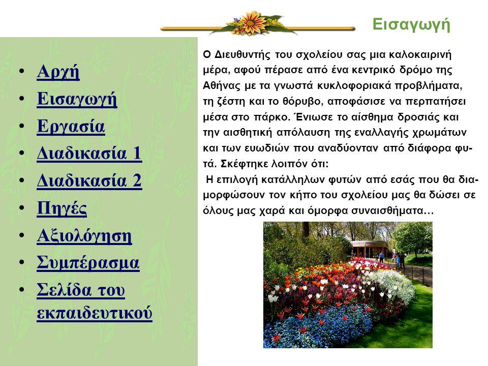 Εργασία Στόχος σας είναι να επιλέξετε καλλωπιστικά φυτά με σκοπό να πετύχετε κατάλληλους συνδυασμούς χρωμάτων και ανάπτυξης καθώς και κατά την επι- λογή σας να είστε σίγουροι ότι όλο το χρόνο θα έ- χετε έναν ανθισμένο ή πράσινο κήπο.