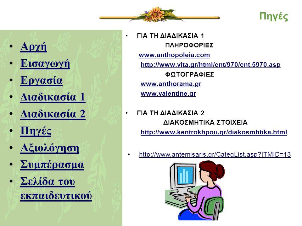 Πηγές •ΓΙΑ ΤΗ ΔΙΑΔΙΚΑΣΙΑ 1 ΠΛΗΡΟΦΟΡΙΕΣ www.anthopoleia.com http://www.vita.gr/html/ent/970/ent.5970.asp ΦΩΤΟΓΡΑΦΙΕΣ www.anthorama.gr www.valentine.gr