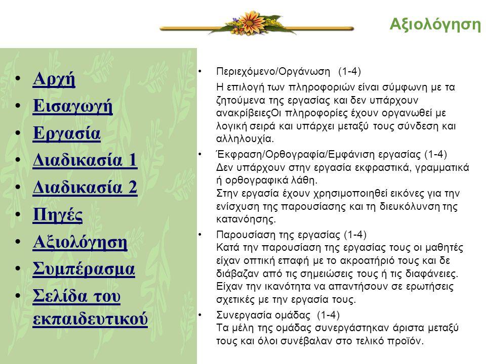 Αξιολόγηση •Περιεχόμενο/Οργάνωση (1-4) Η επιλογή των πληροφοριών είναι σύμφωνη με τα ζητούμενα της εργασίας και δεν υπάρχουν ανακρίβειεςΟι πληροφορίες