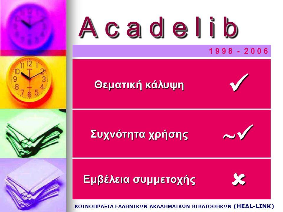 A c a d e l i b ΚΟΙΝΟΠΡΑΞΙΑ ΕΛΛΗΝΙΚΩΝ ΑΚΑΔΗΜΑΪΚΩΝ ΒΙΒΛΙΟΘΗΚΩΝ (HEAL-LINK) Θεματική κάλυψη  Συχνότητα χρήσης  Εμβέλεια συμμετοχής  1 9 9 8 -